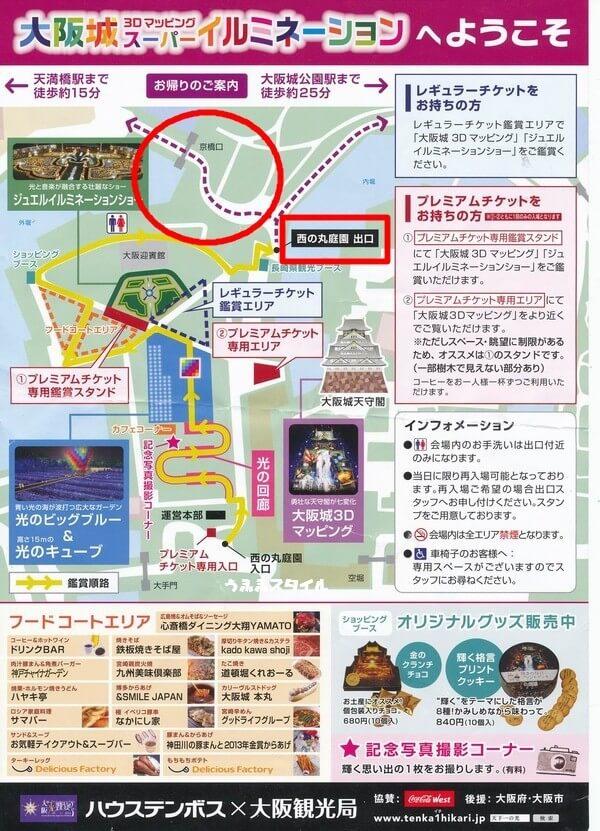 大阪城3Dマッピング2013チラシ
