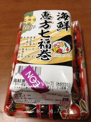 ehoumaki-kaisen