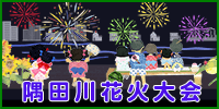 隅田川花火大会公式サイト